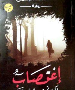 اختبار دربفيل سيناريو شيطان اللعب تحميل روايات عربية رومانسية Findlocal Drivewayrepair Com