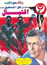 تحميل اغتيال (رجل المستحيل #110) نبيل فاروق
