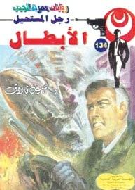 تحميل الأبطال (رجل المستحيل #134) نبيل فاروق
