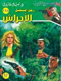 تحميل الأحراش (رجل المستحيل #153) نبيل فاروق