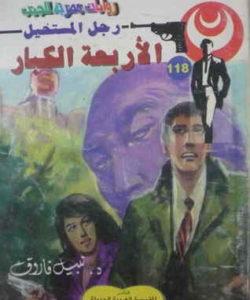 تحميل الأربعة الكبار (رجل المستحيل #118) نبيل فاروق
