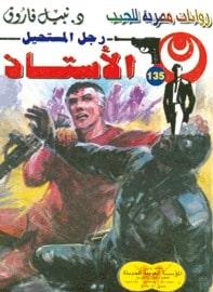 تحميل الأستاذ (رجل المستحيل #135) نبيل فاروق