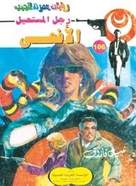 تحميل الأفعى (رجل المستحيل #106) نبيل فاروق