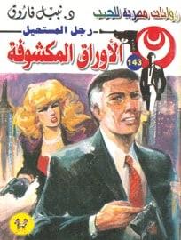 تحميل الأوراق المكشوفة (رجل المستحيل #143) نبيل فاروق