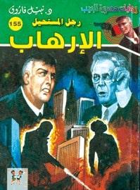 تحميل الإرهاب (رجل المستحيل #155) نبيل فاروق