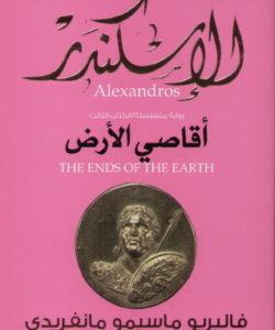 تحميل رواية الإسكندر: أقاصي الأرض (3)