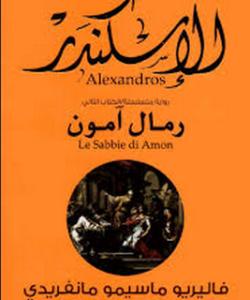 تحميل رواية الإسكندر: رمال آمون (2)