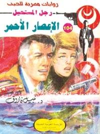 تحميل الإعصار الأحمر (رجل المستحيل #104) نبيل فاروق