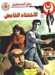 تحميل الاختفاء الغامض (رجل المستحيل #1) نبيل فاروق