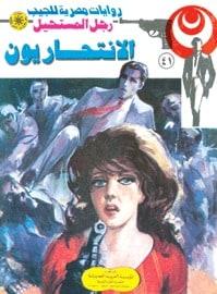 تحميل الانتحاريون (رجل المستحيل #41) نبيل فاروق