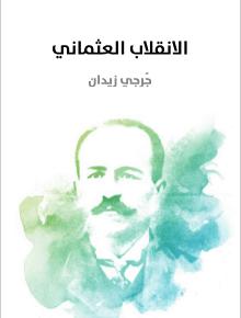 تحميل رواية الانقلاب العثماني لـ جرجي زيدان