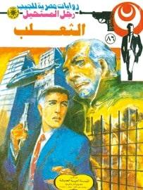 تحميل الثعلب (رجل المستحيل #86) نبيل فاروق
