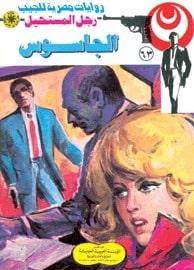 تحميل الجاسوس (رجل المستحيل #63) نبيل فاروق