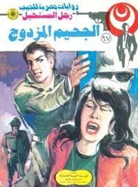 تحميل الجحيم المزدوج (رجل المستحيل #67) نبيل فاروق
