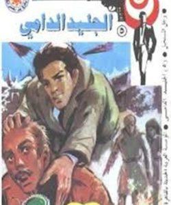 تحميل الجليد الدامي (رجل المستحيل #5) نبيل فاروق