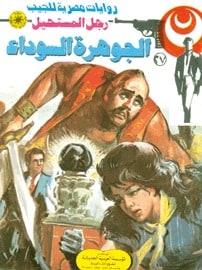 تحميل الجوهرة السوداء (رجل المستحيل #27) نبيل فاروق