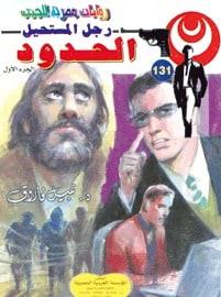 تحميل الحدود (رجل المستحيل #131) نبيل فاروق