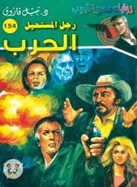 تحميل الحرب (رجل المستحيل #154) نبيل فاروق