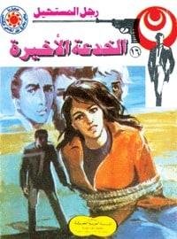تحميل الخدعة الأخيرة (رجل المستحيل #16) نبيل فاروق