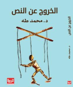 تحميل كتاب الخروج عن النص pdf لـ محمد طه