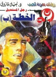 تحميل الخطة ب (رجل المستحيل #148) نبيل فاروق