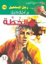 تحميل الخطة (رجل المستحيل #158) نبيل فاروق