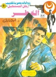 تحميل الخطر (رجل المستحيل #92) نبيل فاروق