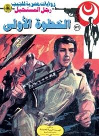 تحميل الخطوة الأولى (رجل المستحيل #31) نبيل فاروق