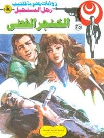 تحميل الخنجر الفضي (رجل المستحيل #25) نبيل فاروق