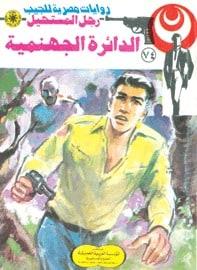 تحميل الدائرة الجهنمية (رجل المستحيل #74) نبيل فاروق