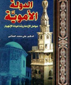 تحميل كتاب الدولة الأموية لـ علي محمد الصلابي
