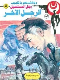 تحميل الرجل الآخر (رجل المستحيل #81) نبيل فاروق