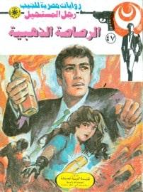 تحميل الرصاصة الذهبية (رجل المستحيل #47) نبيل فاروق