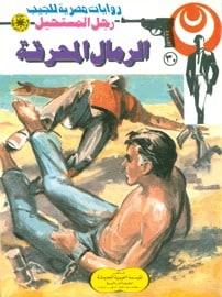 تحميل الرمال المحرقة (رجل المستحيل #30) نبيل فاروق