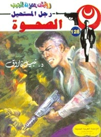 تحميل الصحوة (رجل المستحيل #128) نبيل فاروق