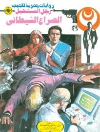 تحميل الصراع الشيطاني (رجل المستحيل #29) نبيل فاروق