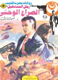 تحميل الصراع الوحشي (رجل المستحيل #95) نبيل فاروق