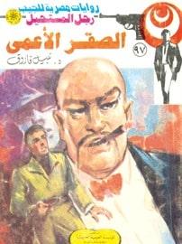 تحميل الصقر الأعمى (رجل المستحيل #97) نبيل فاروق