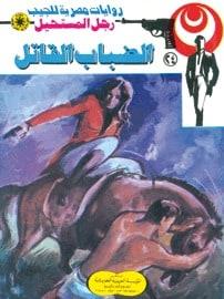 تحميل الضباب القاتل (رجل المستحيل #24) نبيل فاروق