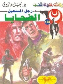 تحميل الضحايا (رجل المستحيل #138) نبيل فاروق