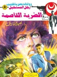 تحميل الضربة القاصمة (رجل المستحيل #100) نبيل فاروق