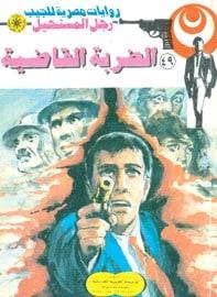 تحميل الضربة القاضية (رجل المستحيل #49) نبيل فاروق