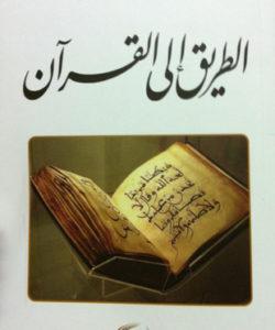 تحميل كتاب الطريق إلى القرآن - إبراهيم عمر السكران