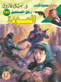 تحميل العودة (رجل المستحيل #151) نبيل فاروق