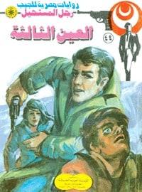 تحميل العين الثالثة (رجل المستحيل #44) نبيل فاروق
