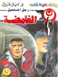 تحميل الغامضة (رجل المستحيل #147) نبيل فاروق