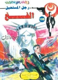 تحميل الفخ (رجل المستحيل #108) نبيل فاروق