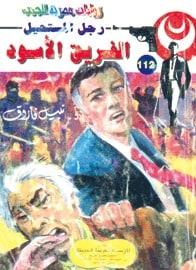 تحميل الفريق الأسود (رجل المستحيل #112) نبيل فاروق