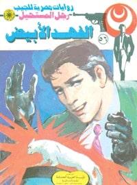 تحميل الفهد الأبيض (رجل المستحيل #56) نبيل فاروق