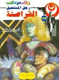 تحميل القراصنة (رجل المستحيل #129) نبيل فاروق